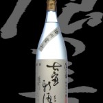 波の音(なみのおと)「純米大吟醸」古壺新酒 愛山 生原酒