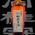 月桂冠(げっけいかん)「純米」昭和51年秘蔵古酒