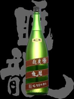 睡龍(すいりゅう)「純米」生もと