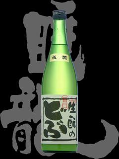 睡龍(すいりゅう)「純米」生もとのどぶ