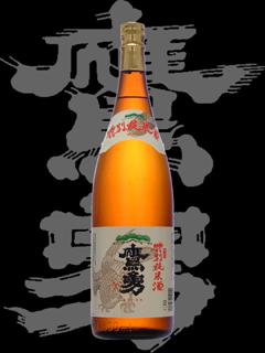 鷹勇(たかいさみ)「特別純米」