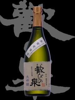 歓びの泉(よろこびのいずみ)「大吟醸」金賞受賞酒