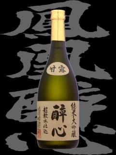 醉心(すいしん)「純米大吟醸」超軟水仕込
