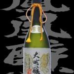 鳳凰醉心(ほうおうすいしん)「純米大吟醸」