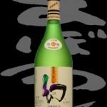 誠鏡(せいきょう)「大吟醸」幻(まぼろし)赤函