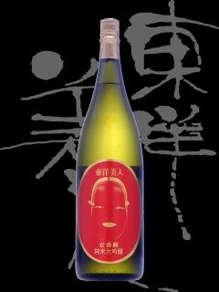 東洋美人(とうようびじん)「純米大吟醸」一番纏(いちばんまとい)