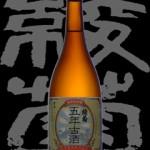 >綾菊(あやぎく)「特別純米」五年古酒