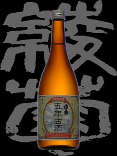 綾菊(あやぎく)「特別純米」五年古酒