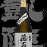 悦凱陣(よろこびがいじん)「純米大吟醸」燕石