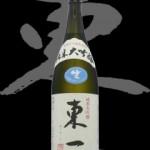 東一(あづまいち)「純米大吟醸」雫搾り斗瓶貯蔵酒生