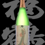 福鶴(ふくつる)「大吟醸」長崎美人