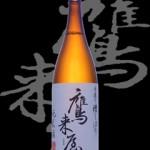 鷹来屋(たかきや)「純米」槽しぼり