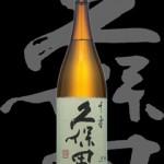 久保田(くぼた)「特別本醸造」千寿