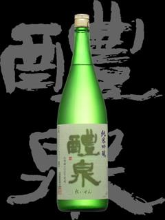 醴泉(れいせん)「純米吟醸」