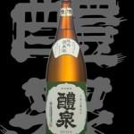 醴泉(れいせん)「純米吟醸」酒無垢 無濾過生原酒
