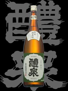 醴泉(れいせん)「純米吟醸」酒無垢