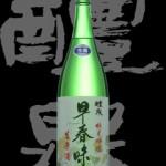 醴泉(れいせん)「純米吟醸」早春味 生原酒