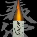 義侠(ぎきょう)「特別本醸造」きざし