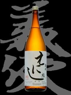義侠(ぎきょう)「特別純米」えにし