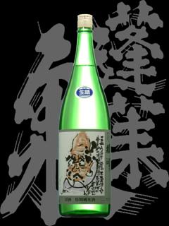 蓬莱泉(ほうらいせん)「特別純米」可。生詰