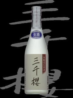 三千櫻(みちさくら)「本醸造」生原酒