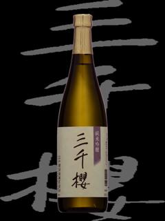 三千櫻(みちさくら)「純米吟醸」