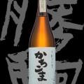 勝駒(かちこま)「普通酒」しぼりたて生原酒