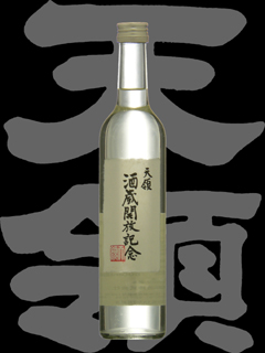 天領(てんりょう)「大吟醸」酒蔵開放記念2006