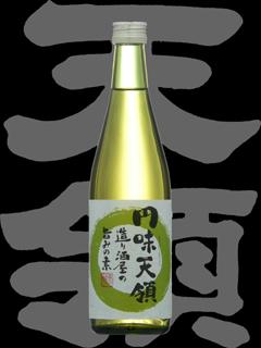 天領(てんりょう)「純米」円味天領