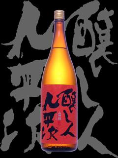 醸し人九平次(かもしびとくへいじ)「吟醸」赤ラベル