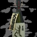 黒龍(こくりゅう)「大吟醸」しずく