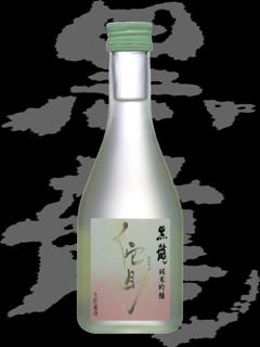 黒龍(こくりゅう)「純米吟醸」侘助(わびすけ)生貯蔵酒