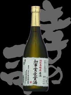孝の司(こうのつかさ)「特別本醸造」原酒 知事賞受賞酒