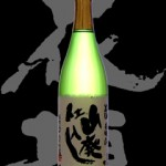 花垣(はながき)「本醸造」山廃仕込