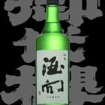 御代桜(みよざくら)「大吟醸」酒向博昭 雫酒