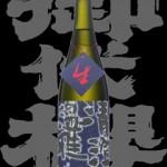 御代桜(みよざくら)「純米吟醸」清澄温雅