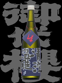 御代桜(みよざくら)「純米吟醸」清澄温雅(せいちょうおんが)生酒