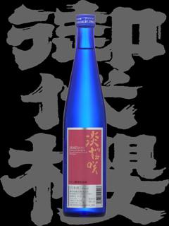 御代桜(みよざくら)「特別純米」淡桜咲(あさき)