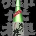 御代桜(みよざくら)「特別純米」無濾過生原酒しぼりたて