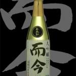 而今(じこん)「大吟醸」斗瓶取り全国出品酒