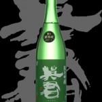 英君(えいくん)「純米吟醸」緑の英君生