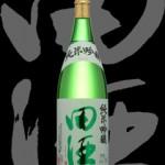 田酒(でんしゅ)「純米吟醸」