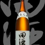 田酒(でんしゅ)「特別純米」