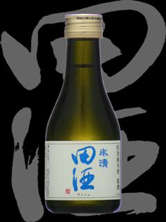 田酒(でんしゅ)「特別純米」氷清 原酒
