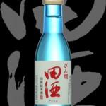 田酒(でんしゅ)「純米」山廃 びん燗