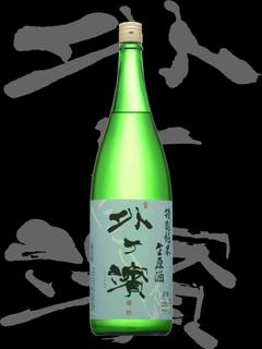 外ヶ濱(そとがはま)「特別純米」にごり生原酒