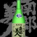 南部美人(なんぶびじん)「大吟醸」斗瓶囲いしずく生酒