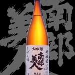 南部美人(なんぶびじん)「純米大吟醸」斗瓶囲い しずく酒