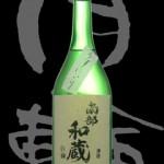 月の輪(つきのわ)「純米」南部和蔵うすにごり無農薬米生酒