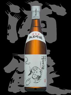 浦霞(うらかすみ)「純米吟醸」浦霞禅